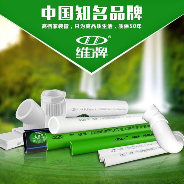广东四维管道PVC线管线槽系列诚招代理商