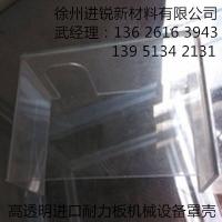 透明PC耐力板加工成型