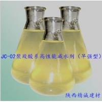 混凝土外加剂早强型聚羧酸高性能减水剂