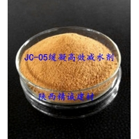 JC-05缓凝高效减水剂