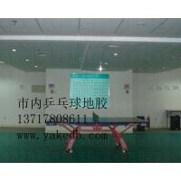 乒乓球馆专用地板
