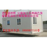 订做加工各种集装箱活动房批发安装18669877153
