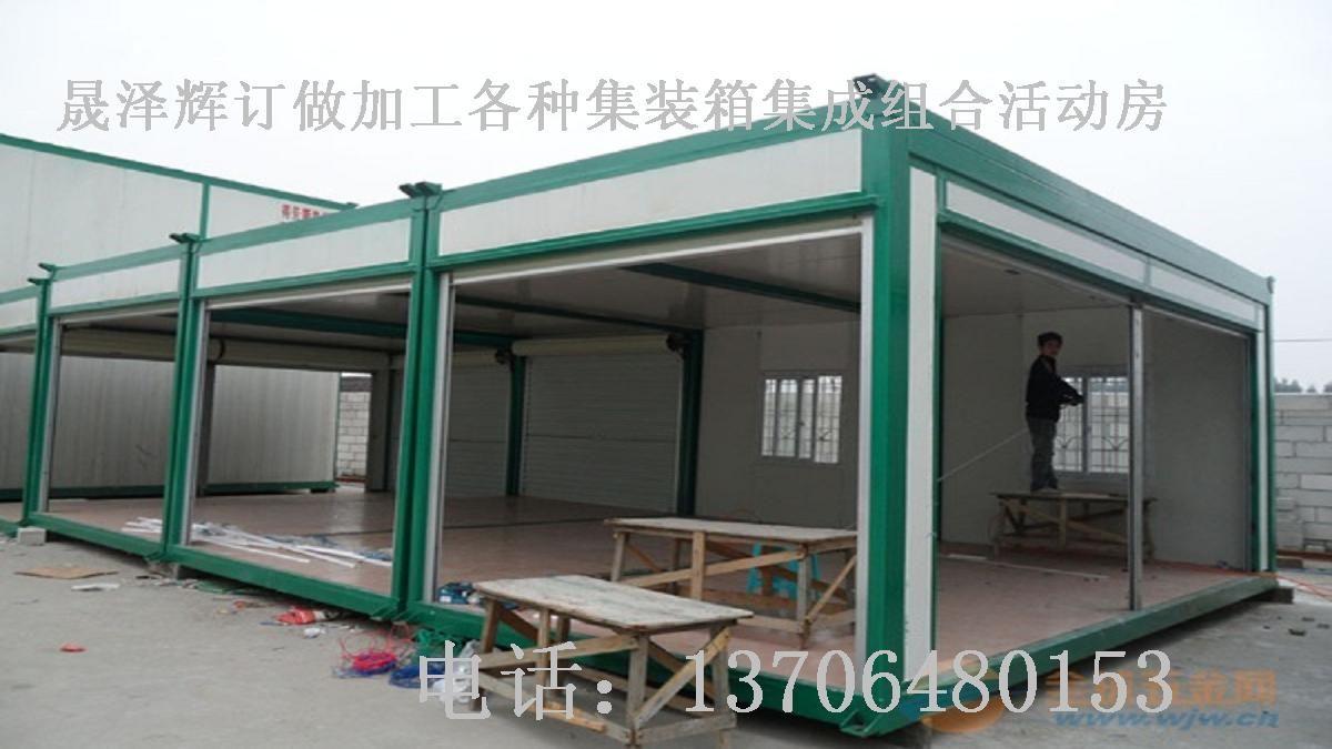 订做加工各种精装修集装箱集成组合活动房青-订做加工各种集装箱活