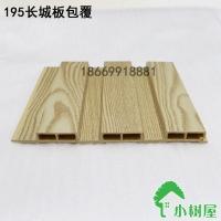 小树屋包覆195长城板生态木、绿可木、生态木护墙板、地板