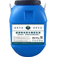 超弹纳米防水橡胶乳液 (柔性防水、彩钢及SBS卷材修复)