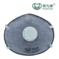 成都保为康N9597活性炭防毒口罩 装修甲醛 防尘口罩