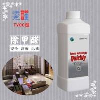 家具除甲醛,新橱柜甲醛超标 装修污染治理