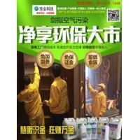 室内污染检测治理加盟 万元投资好项目