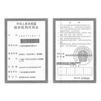 企业机构代码证书