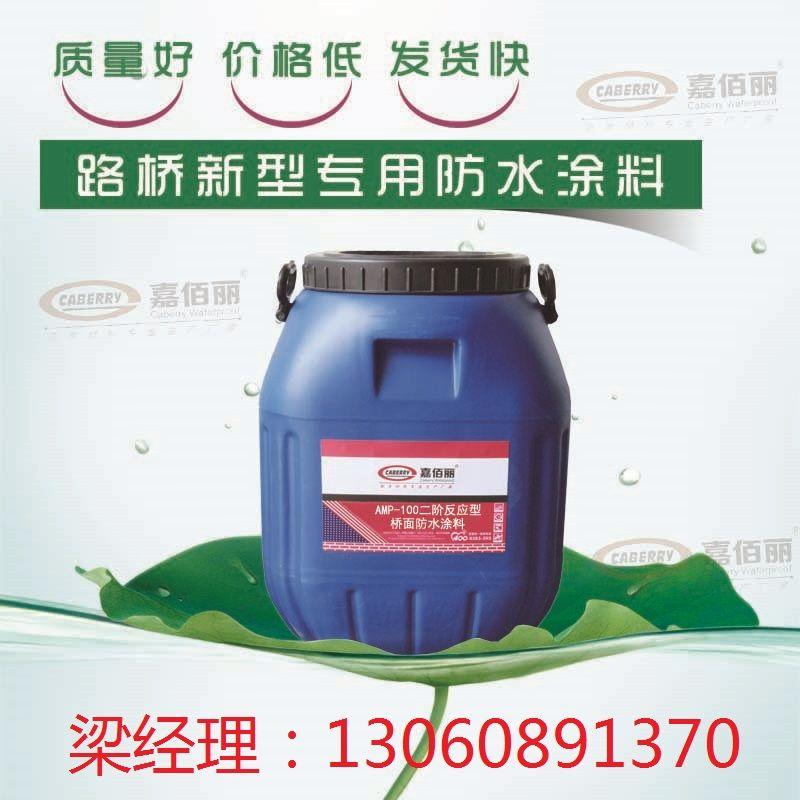 厂家直销AMP-100桥面防水涂料