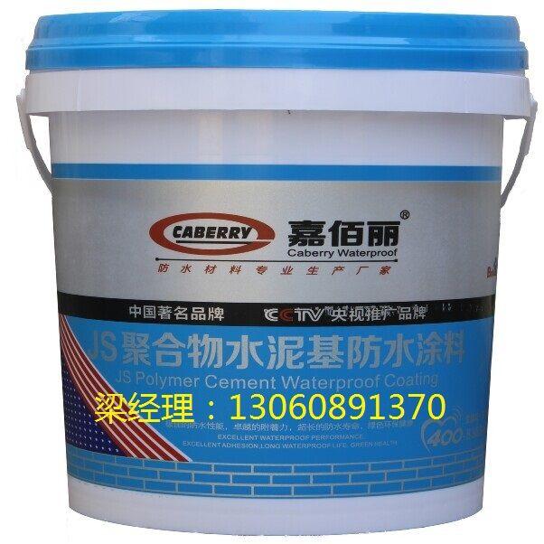 嘉佰丽JS聚合物水泥基防水涂料