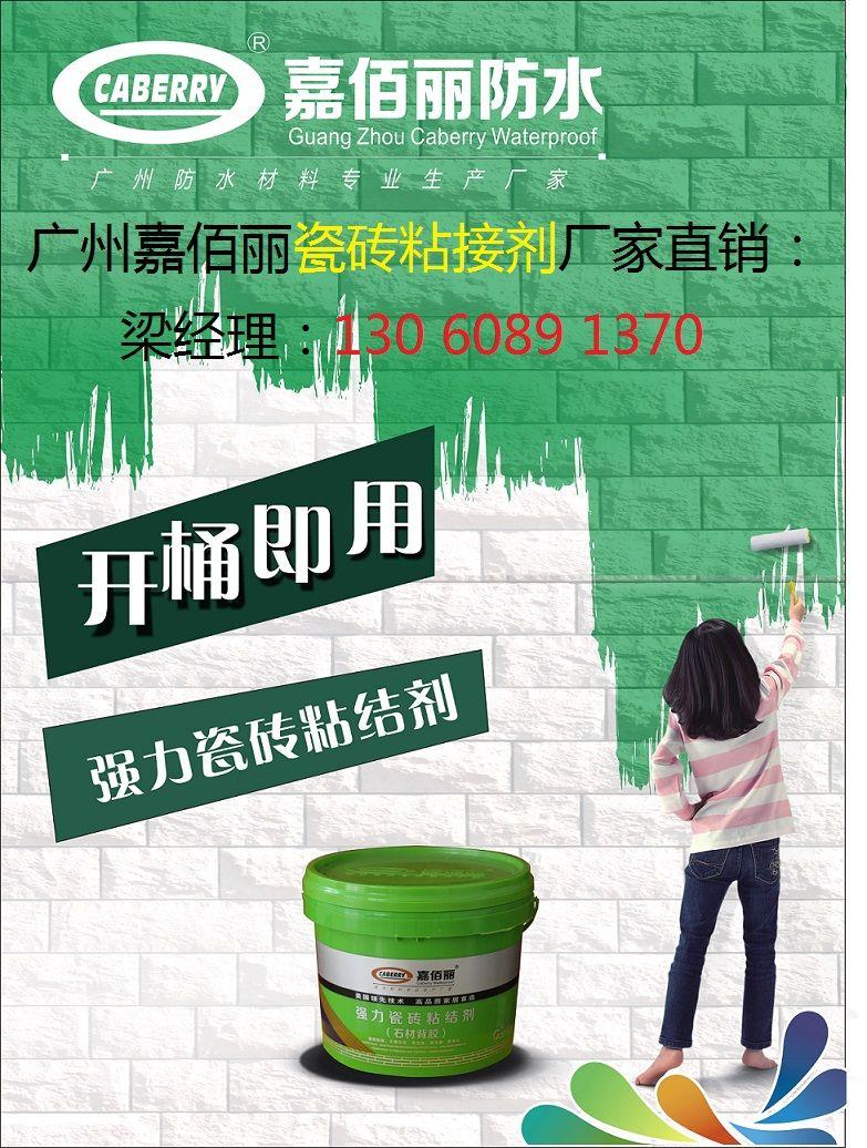 嘉佰丽背覆胶广东防水涂料品牌