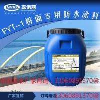 广州嘉佰丽桥面FYT-1改进型防水厂家直销价格