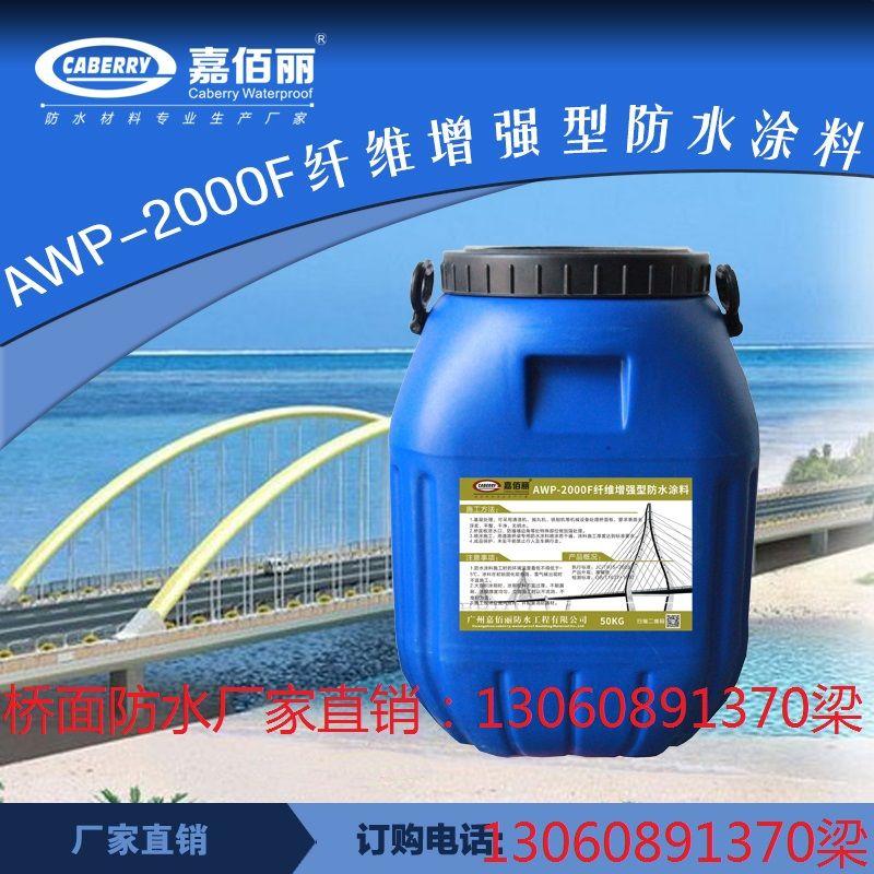 供应AWP-2000F纤维增强型桥面防水涂料