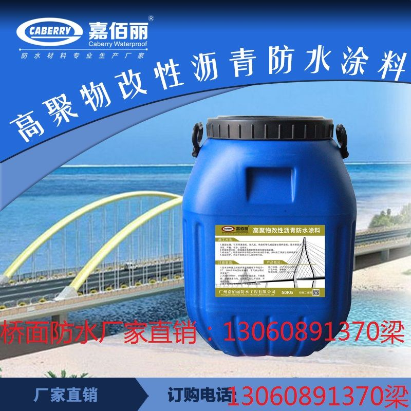 陕西高聚物改性沥青防水涂料广州防水粘接剂生产厂家