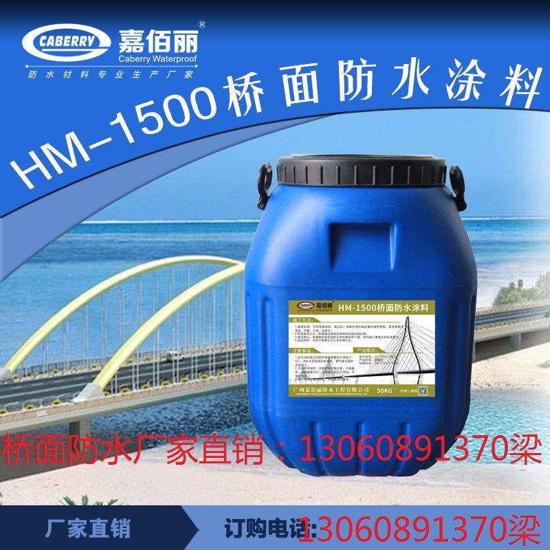 广州桥面防水材料HM-1500防水涂料批发价格