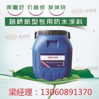 优质国标AMP-100二阶反应型桥面防水涂料