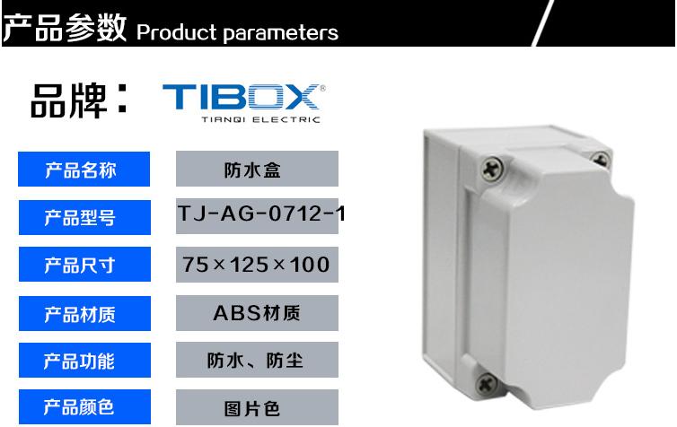 TIBOX防水接线盒 开关插座底盒 125*75*100 暗