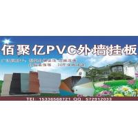 PVC外墙装饰挂板厂家 PVC外墙挂板
