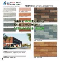 复古劈开砖240x60格美软瓷建筑材料