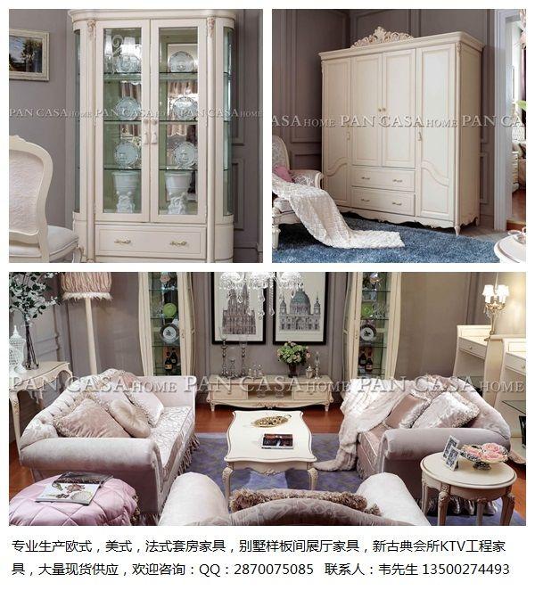 新古典欧式家具 样板房家具
