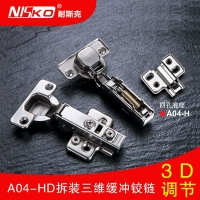 耐斯克/NISKO橱柜不锈钢脱卸铰链液压缓冲阻尼铰链飞机烟斗