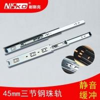 耐斯克NISKO 45mm寬三節鋼珠滑軌伸縮抽屜軌道滾珠滑軌