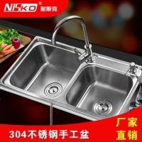 耐斯克NISKO304不锈钢厨房水槽  洗菜盆 洗碗盆双槽手