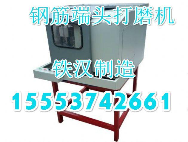 浙江台州钢筋端头平头机