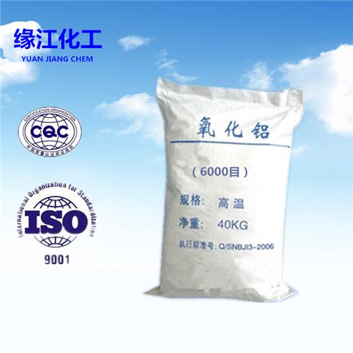 高纯超微细氧化铝3000目 氧化铝微粉6000目