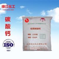 上海缘江专利供应改性轻质碳酸钙1250目