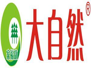 中国十大品牌油漆涂料大自然环保水漆 小投资大回报