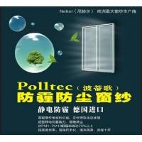 德国Polltec(波蒂歌) 防霾防尘纱窗  艾索木铝门窗