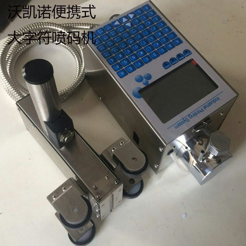 无缝钢管喷标机 无缝钢管喷字机