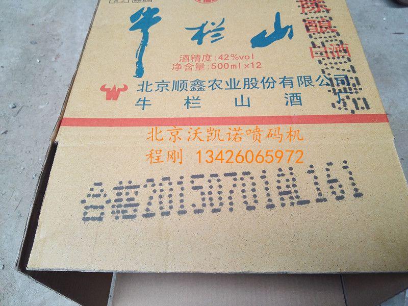 纸箱喷字机 纸盒打字机