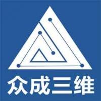 众成三维电子(武汉)有限公司