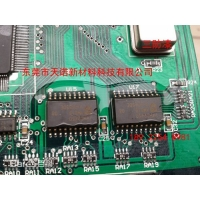 電器電路板pcb防潮保護三防膠
