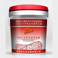 康卫鸟巢-WIKI石膏自流平砂浆