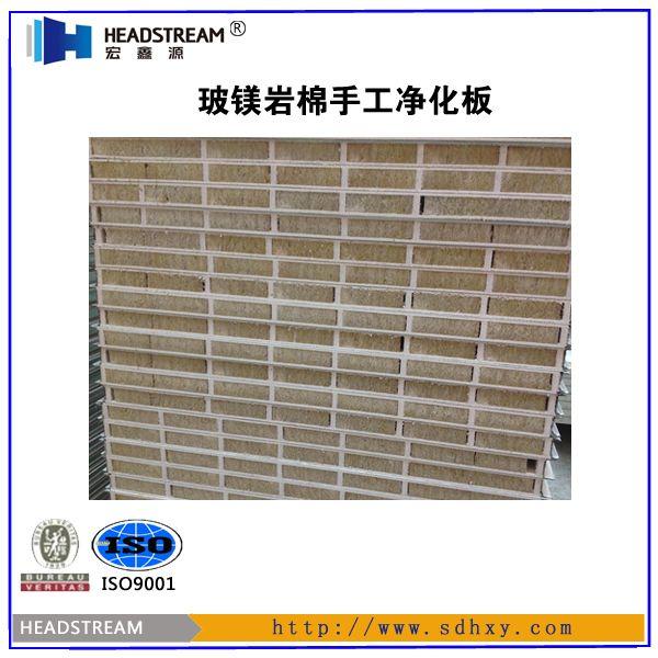 供应75mm双玻镁净化板价格 山东75mm单玻镁净化板价格表