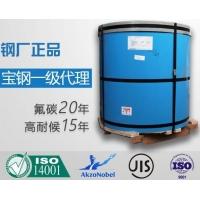 上海寶鋼0.5mm彩鋼板價格|寶鋼彩涂板價格表供應