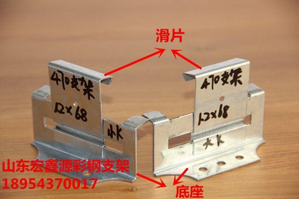 影响彩钢瓦470暗扣支架价格的原因