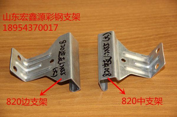 暗扣820支架规格型号及820支架价格