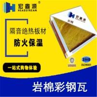 供应 北京岩棉夹芯板价格行情 岩棉彩钢瓦版型有哪些
