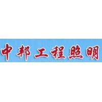 沈阳中邦工程照明灯具厂