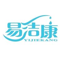 河南易洁康电子科技有限公司