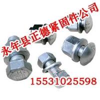 hd高强度护栏螺栓、正德、精选标榜chang