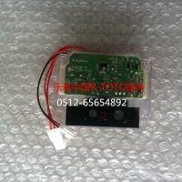 R-TOTO小便感应器