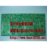 昊日导电油墨导电银浆HE-6106B6