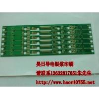 昊日导电油墨导电银浆HE-6106B4