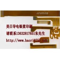 昊日导电油墨导电银浆HE-6106B3